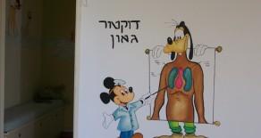 ציור על קירות בקליניקות