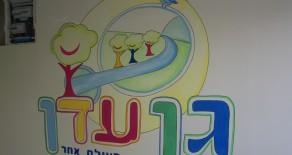 ציורי קיר במעונות ומשפחתונים